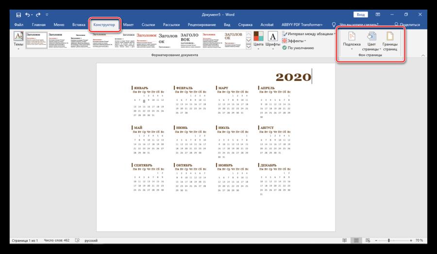 Редактирование фона шаблона календаря Word
