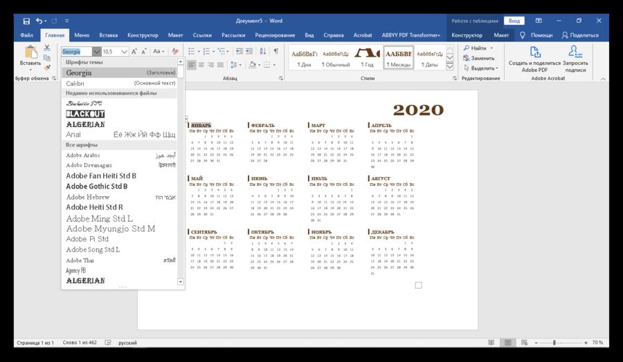 Редактирование шрифта в тексте шаблона календаря Word