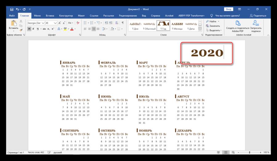 Редактируем год в шаблонах календаря Word