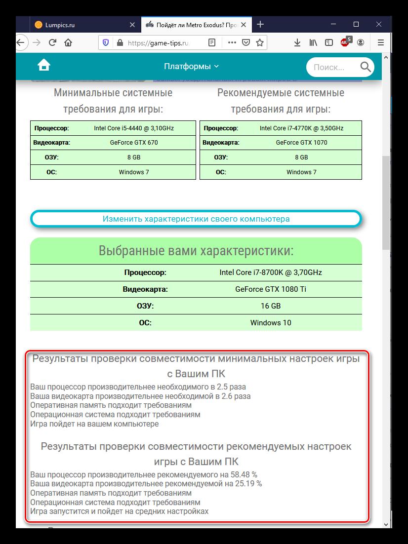 Результаты в онлайн-сервисе проверки совместимости от GameTips