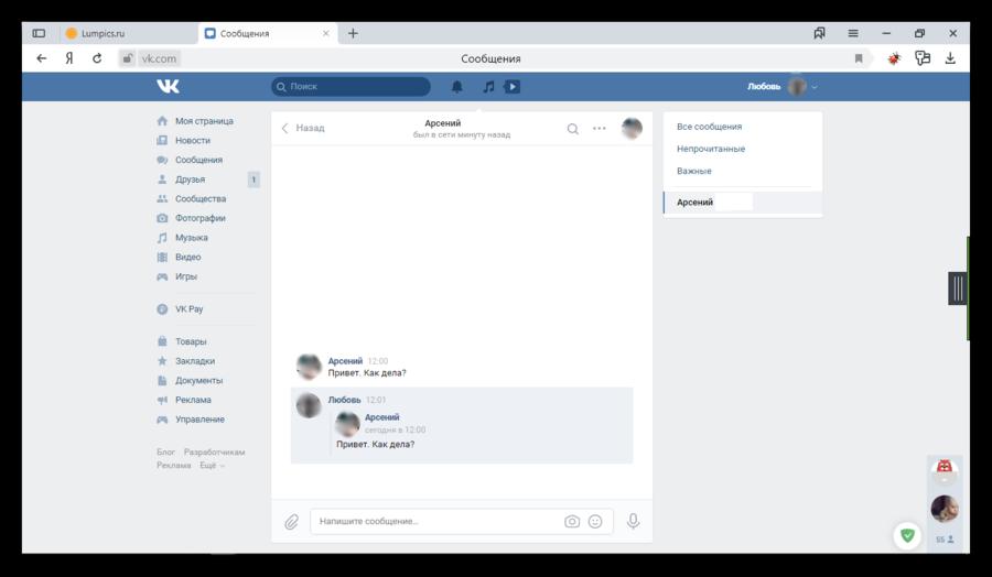 Результат восстановления переписки с помощью друга ВКонтакте