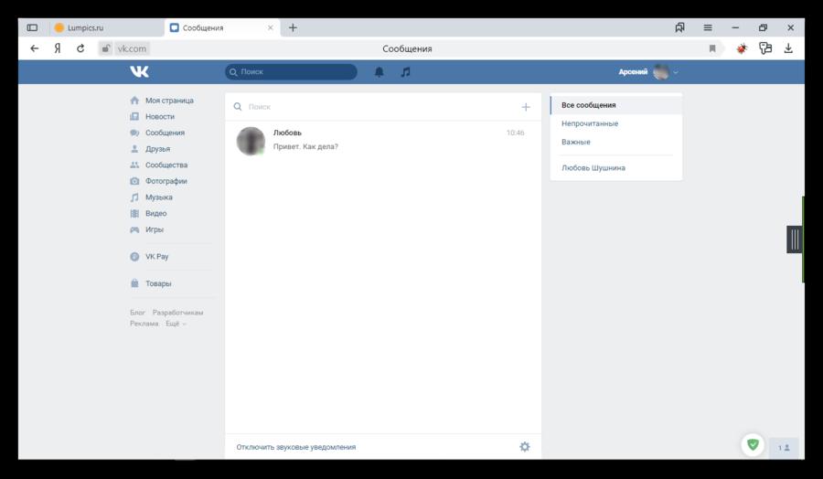 Результат моментального восстановления сообщения ВКонтакте