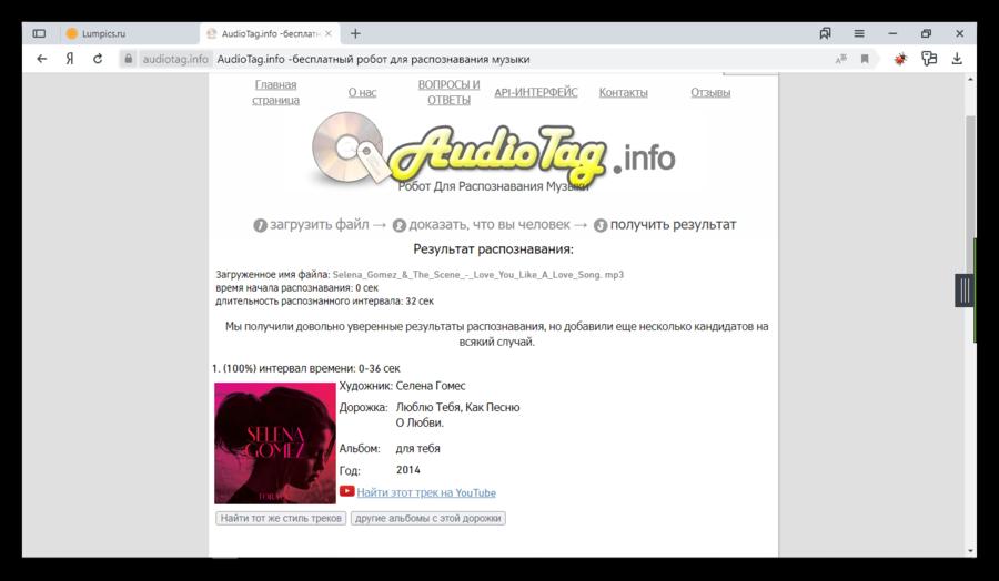 Результат поиска в сервисе Audio Tag