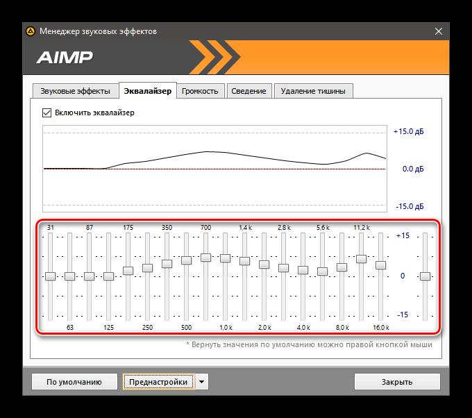 Ручная настройка эквалайзера в AIMP