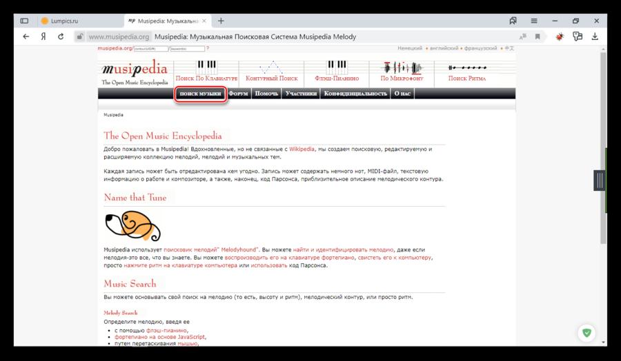 Сервис для поиска музыки Musipedia
