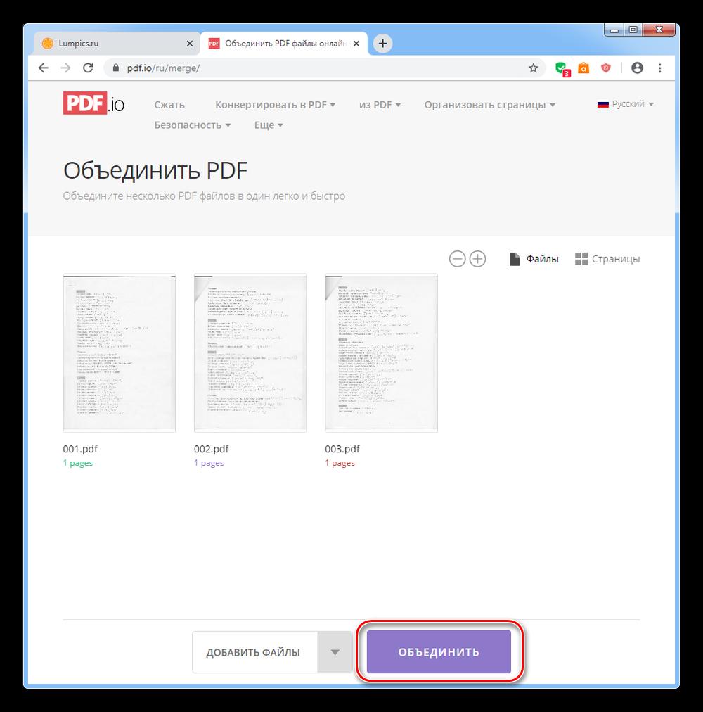 Слияние одностраничных файлов pdf в один на PDF.IO