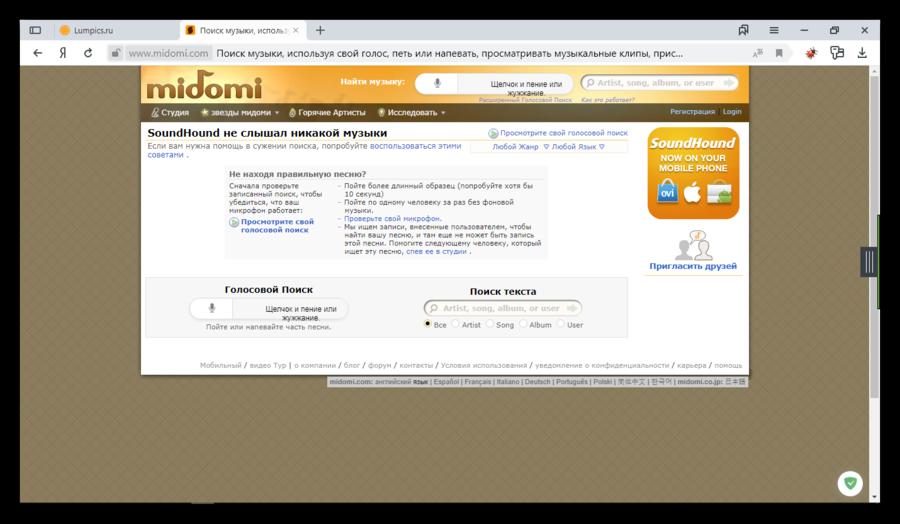 Смена параметров поиска на сервисе Midomi