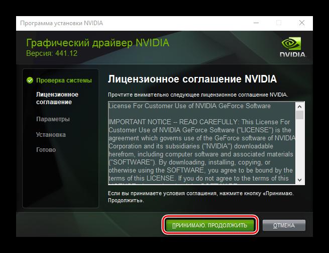 Соглашение с условиями Nvidia