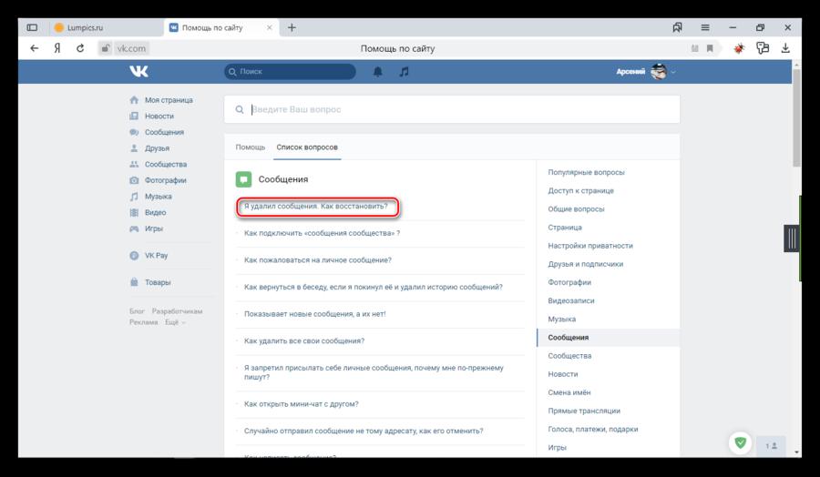 Список частых проблем у пользователей ВКонтакте