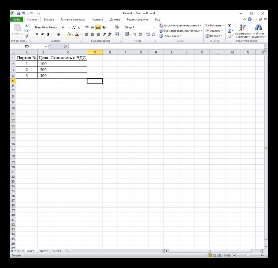 Таблица для примера табличного вычисления прибавления процента в excel