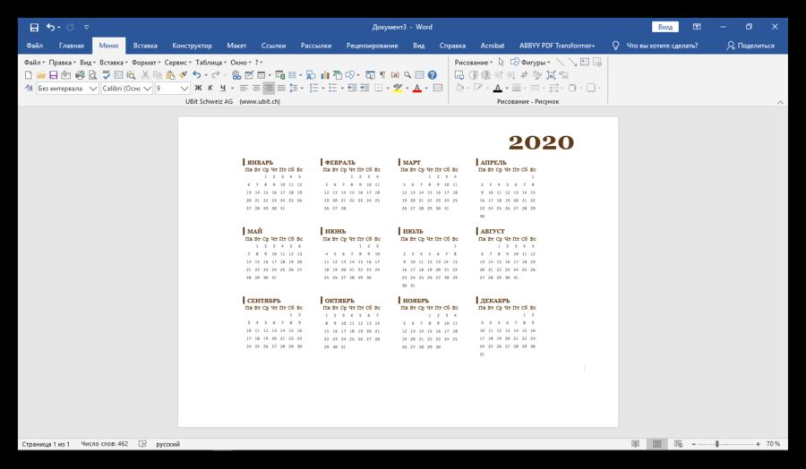 Удаление графического объекта в шаблоне календаря Word