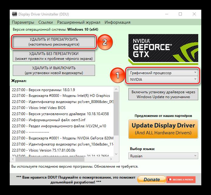 Удаление драйверов Nvidia утилитой DDU