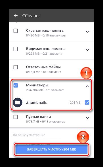 Удаление папки thumbnails в CCleaner для Android