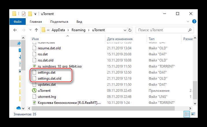 Удаление файлов с настройками uTorrent