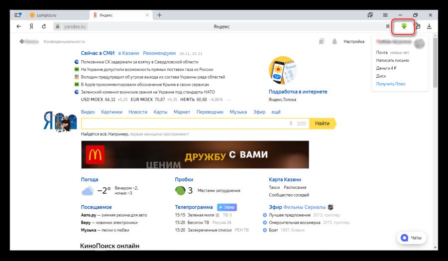 Установка расширения SaveFrom.net helper для Яндекс веб-обозревателя