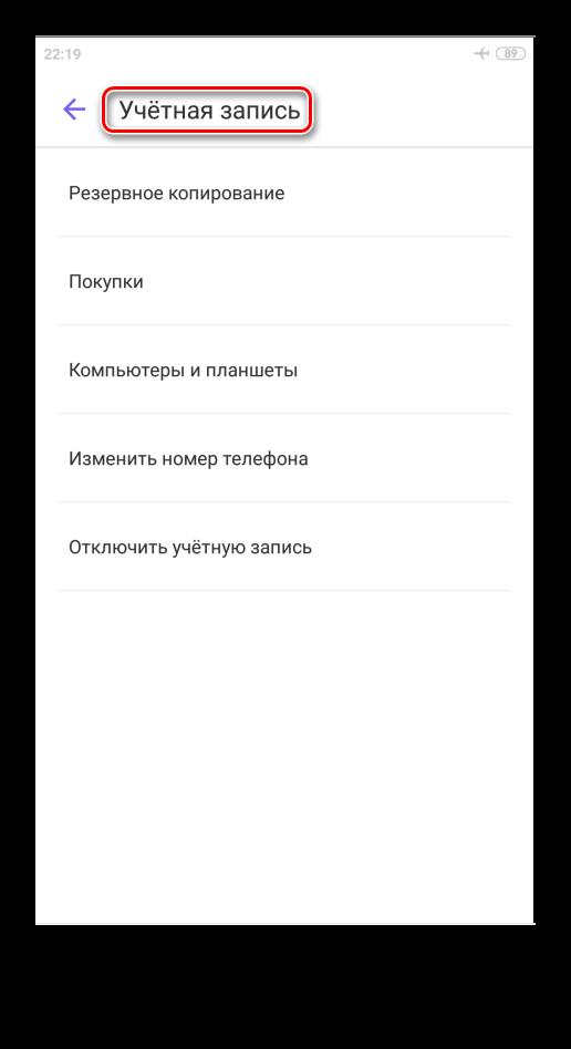 Учетная запись в настройках Вайбера на Андроиде