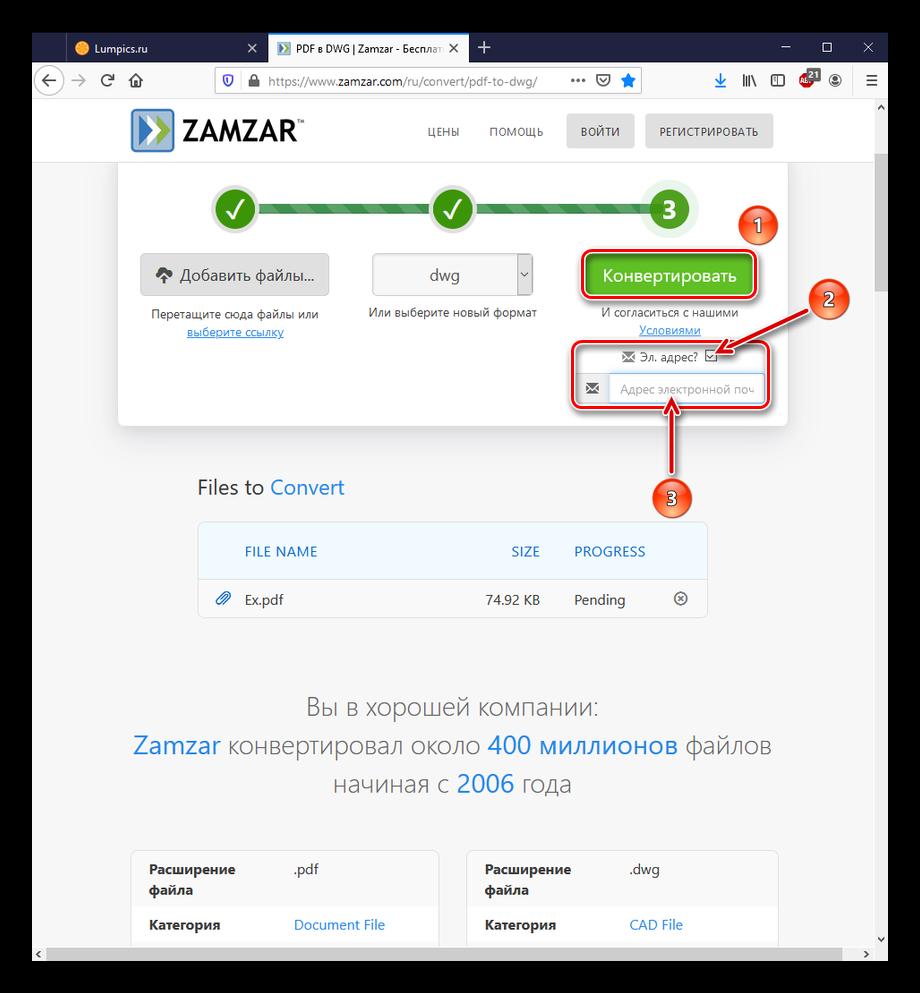 Этап запуска конвертации с возможностью оповещения по почте в Zamzar