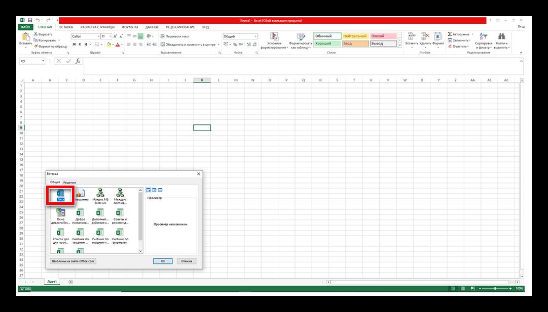 добавление нового листа через вызов меню вставки в Экселе