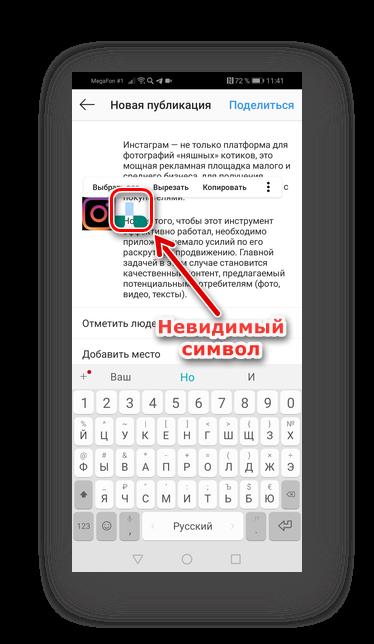 Как выглядит невидимый пробел в приложении Инстаграм