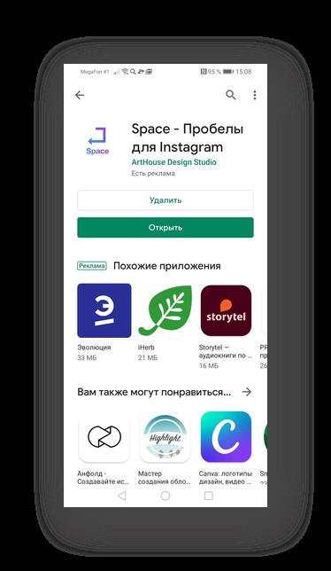 Поиск приложения Space на Play Market