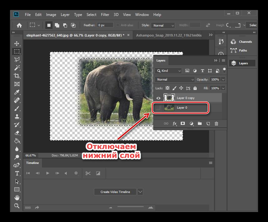 Отключаем нижний слой в программе Фотошоп