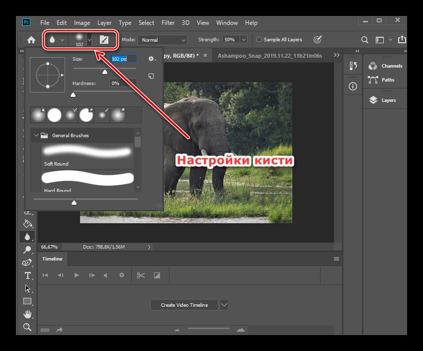 Подбираем размер кисти инструмента Blur Tool в программе Фотошоп