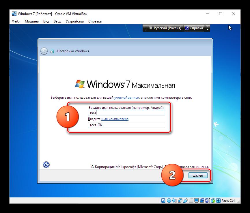 Ввод имени компьютера при установке Windows 7 на VirtualBox