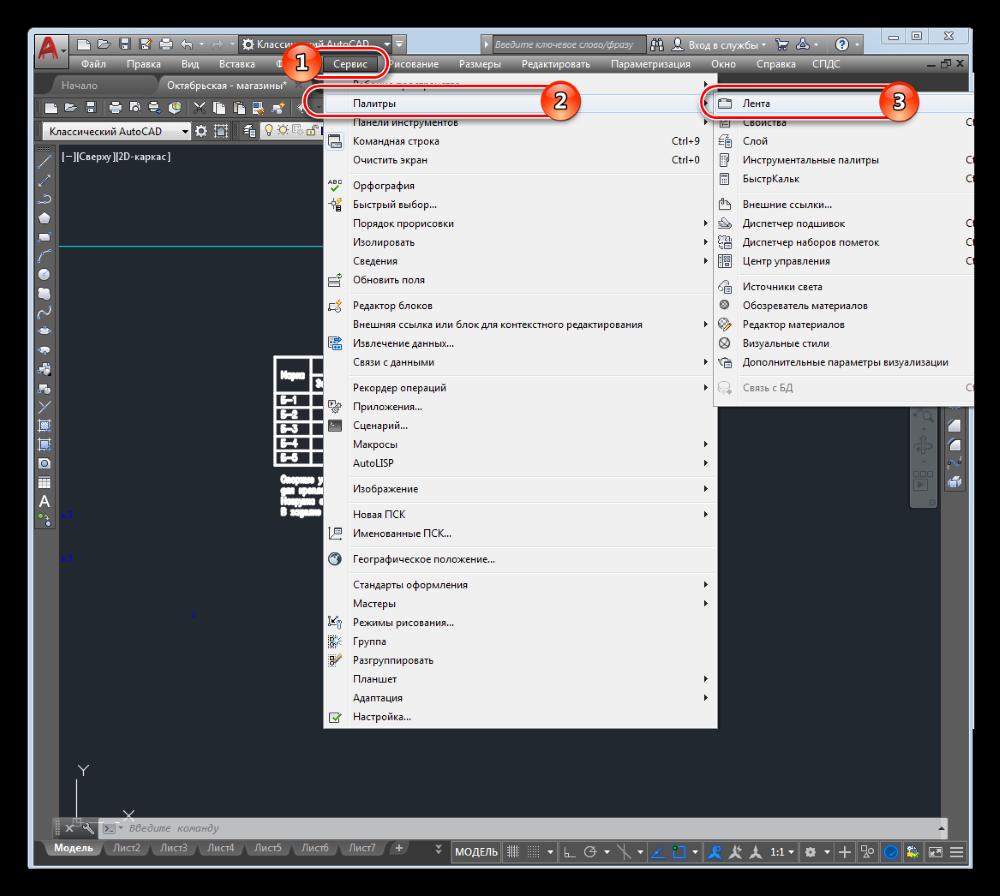 Включение ленты инструментов с крупными значками в классическом интерфейсе AutoCAD