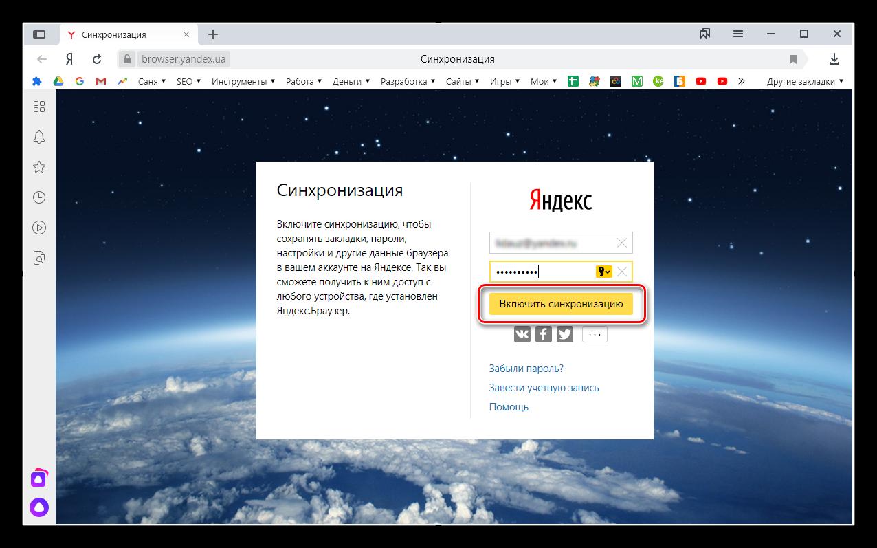 Включение синхронизации в Яндекс.Браузер