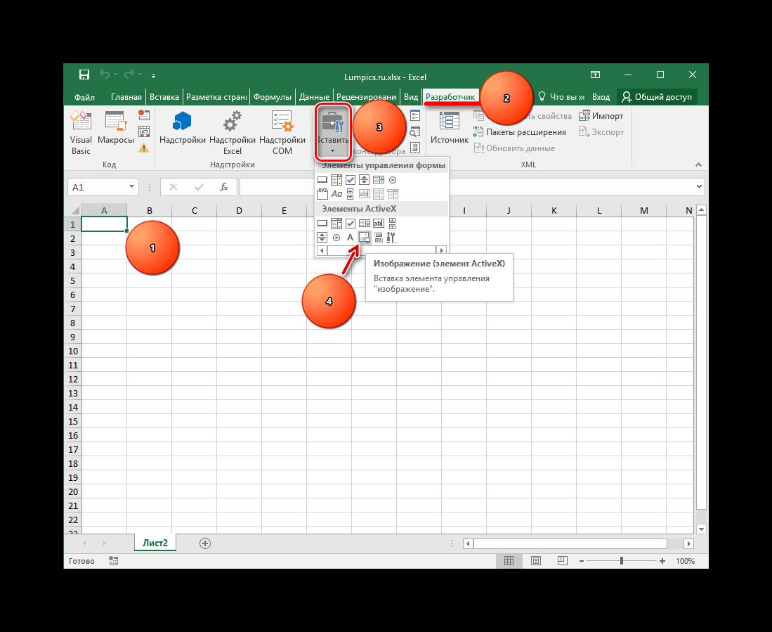 Вставка элемента управления Изображение через Инструменты разработчика в Microsoft Excel