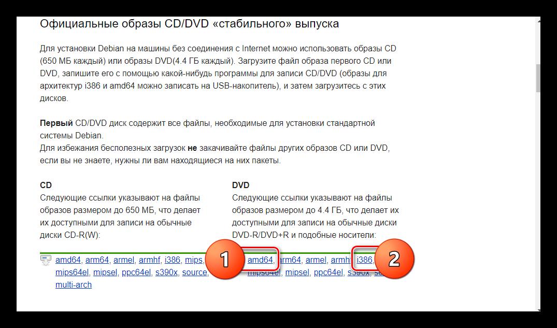 Выбор разрядности скачиваемой ОС Debian