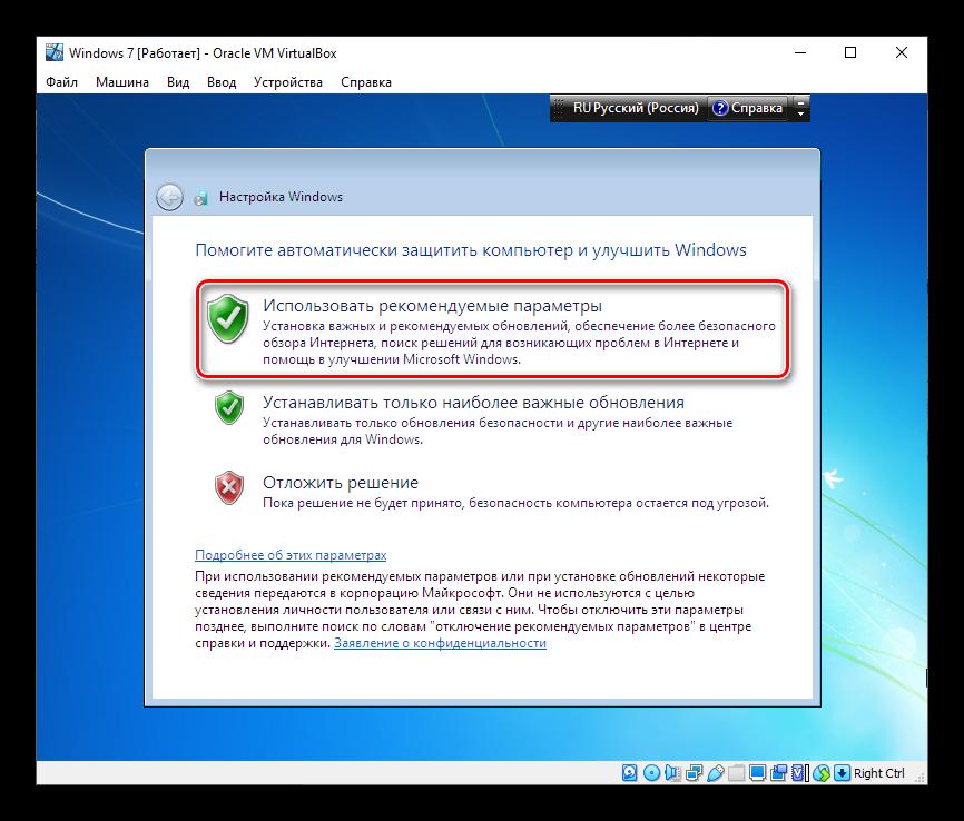 Выбор режима безопасности при установке Windows 7 на VirtualBox