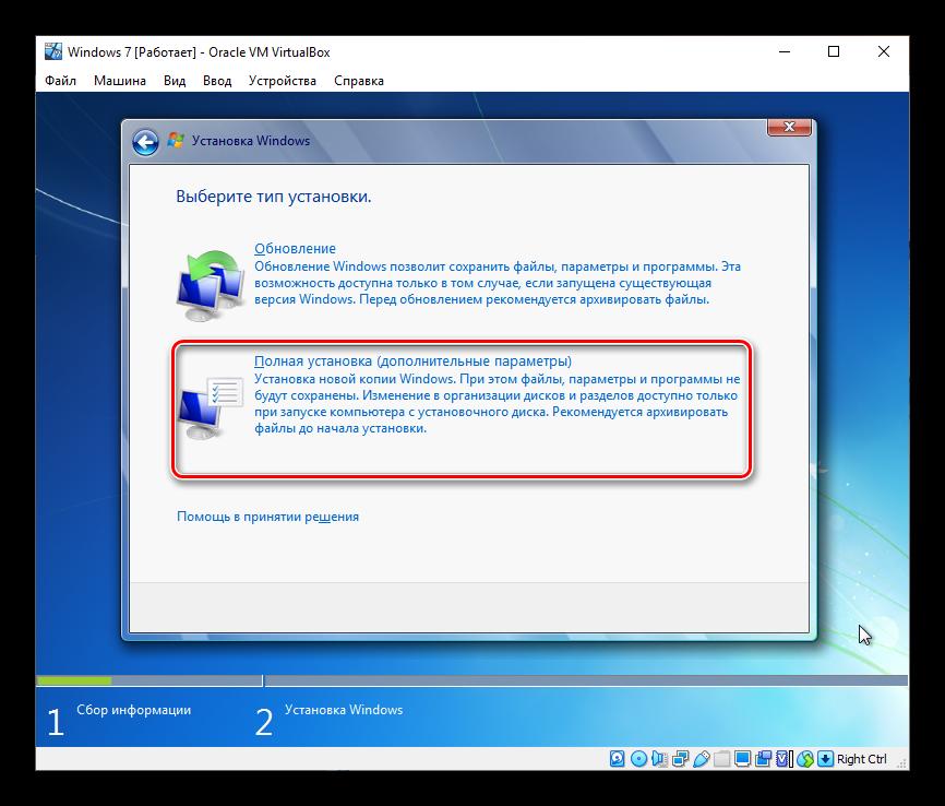 Выбор режима инсталляции Windows 7 на VirtualBox