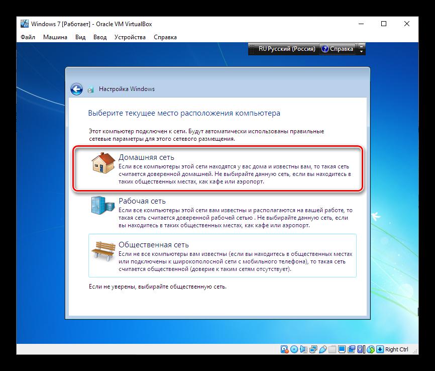 Выбор режима работы сети при установке Windows 7 на VirtualBox