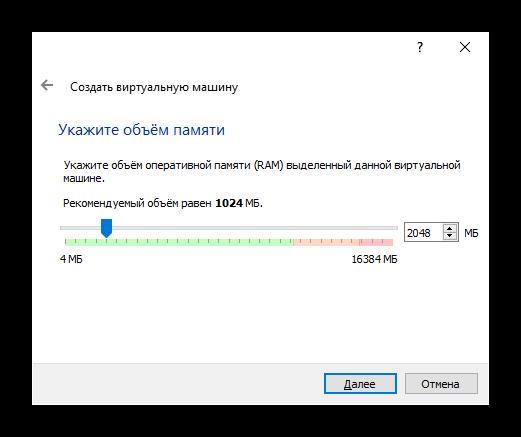 Выделение оперативной памяти под нужды Debian в VirtualBox
