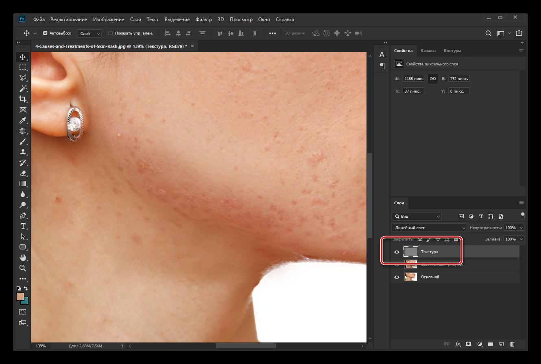 Выделение слоя с текстурой при частотном разложении в Photoshop
