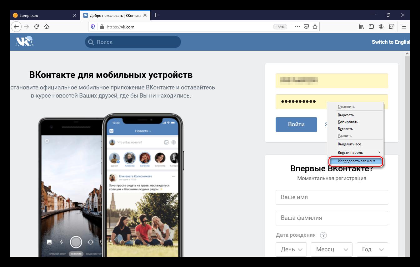 Вызов инспектора в окне входа ВКонтакте