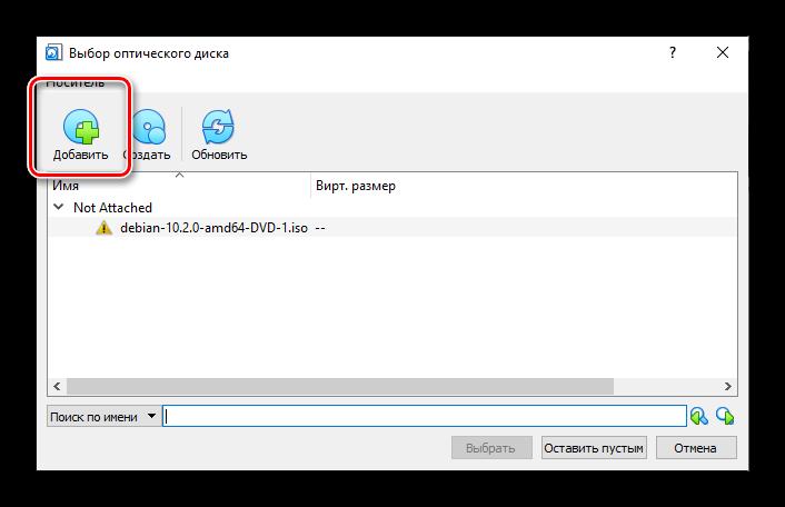 Добавление нового образа для установки Windows 7 на VirtualBox