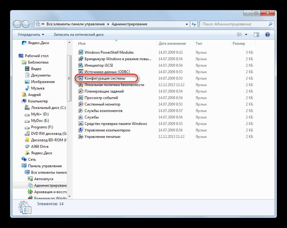 Запуск Конфигурации системы Windows 7