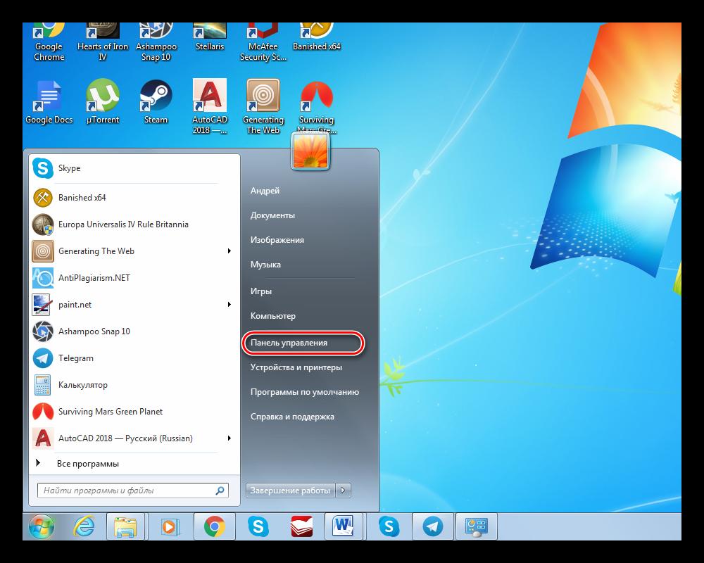 Запуск Панели управления через меню Пуск в Windows 7