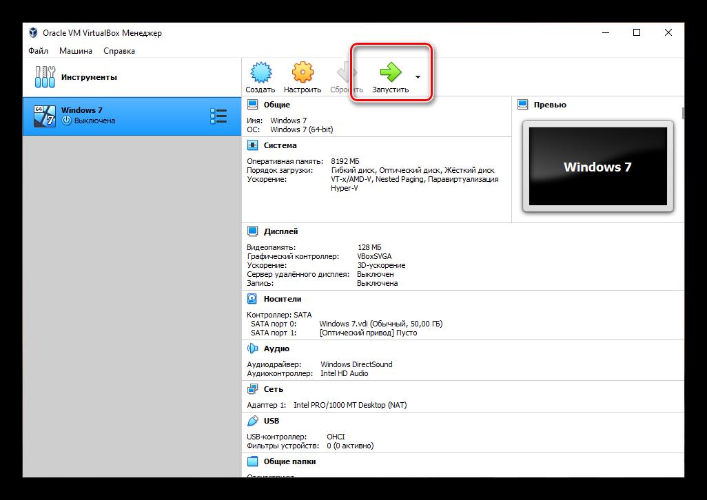 Запуск виртуальной машины для инсталляции Windows 7 на VirtualBox