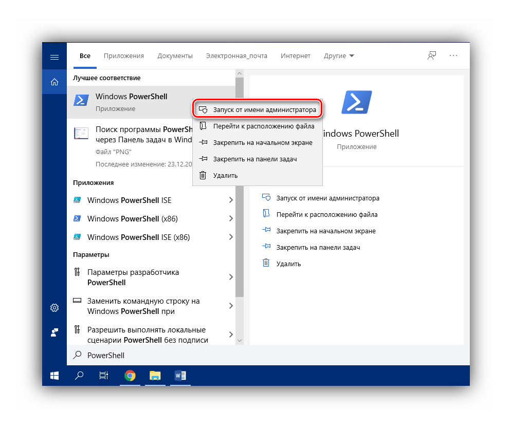 Запуск программы PowerShell от имени администратора через контекстное меню в Windows 10