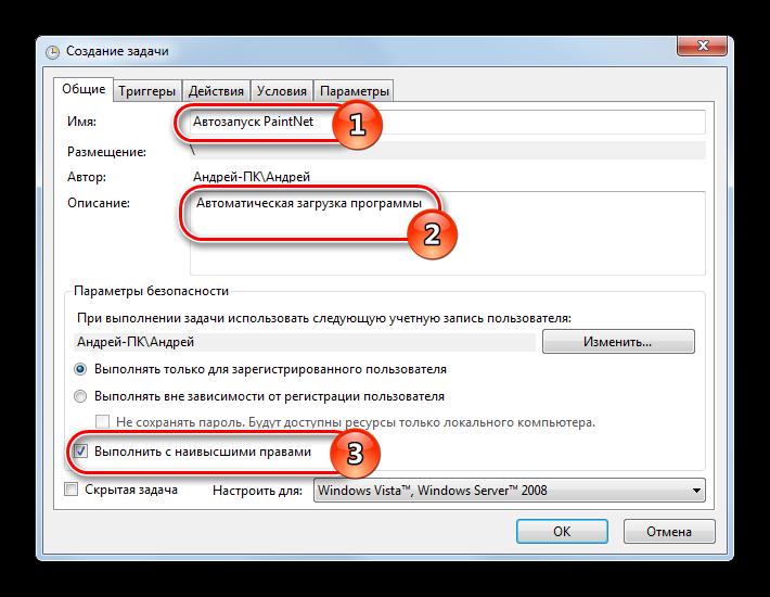 Имя и описание задачи в Планировщике заданий Windows 7