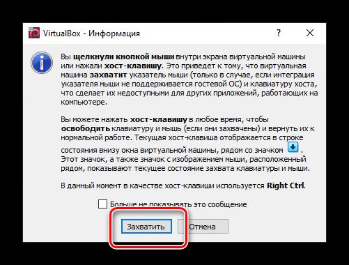 Информация о захвате кликов мыши в VirtualBox