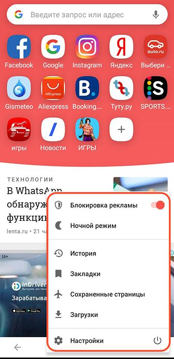 Мобильная версия Оперы