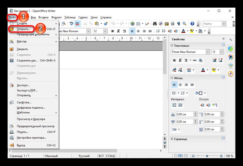 Кнопка Файл и вкладка Открыть