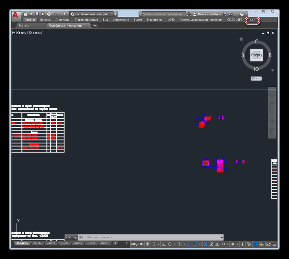Кнопка для сворачивания панели инструментов в AutoCAD