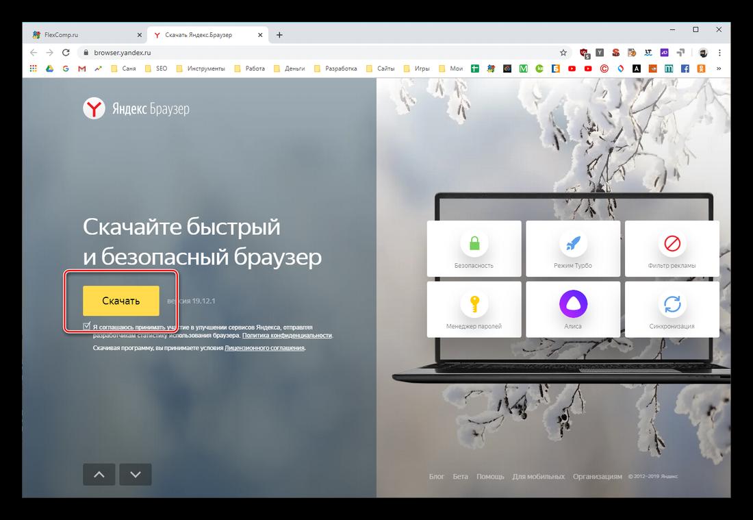 Кнопка скачивания Яндекс.Браузера с официального сайта
