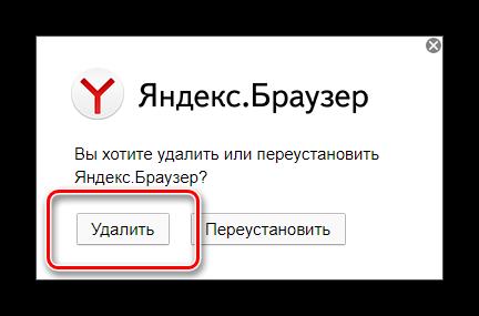 Кнопка удаления Яндекс.Браузер