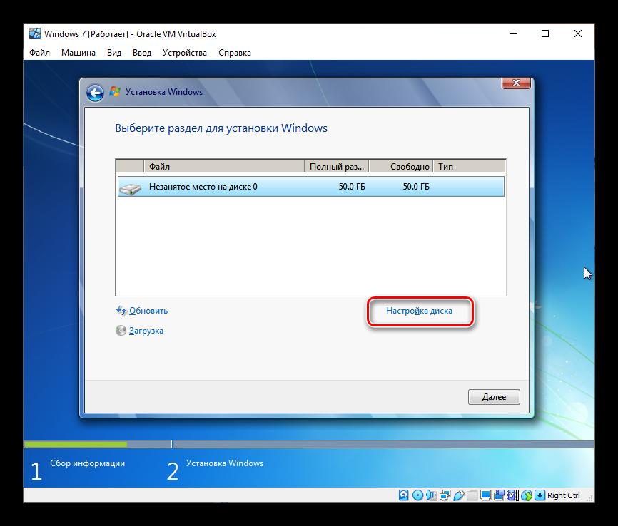 Настройка диска при установке Windows 7 на VirtualBox